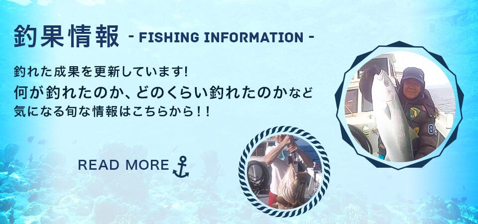 0:釣果情報はこちら
